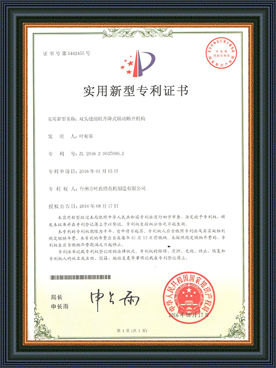 Practical Patent Certificate